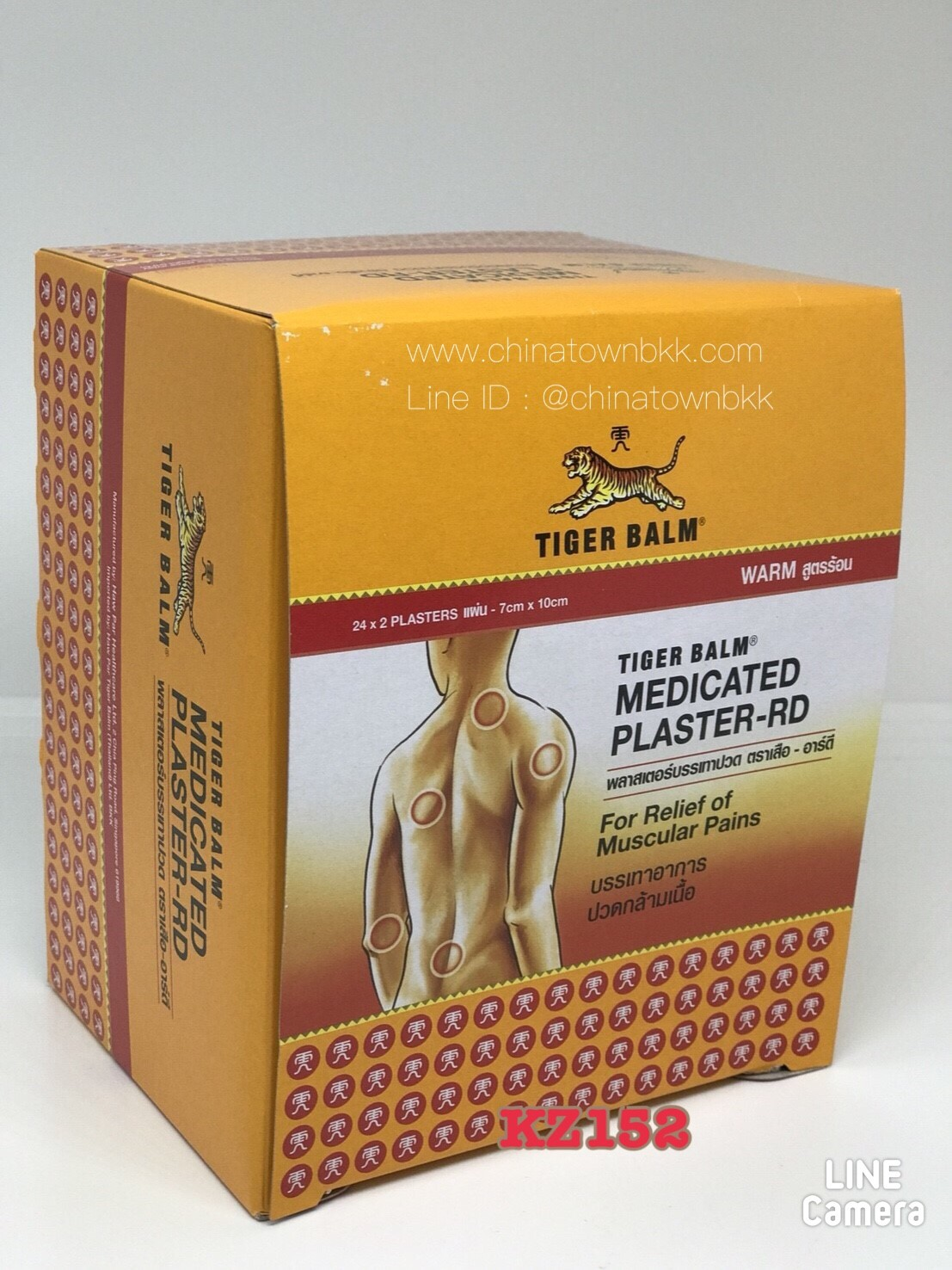 Tiger Balm Medicated Plaster-RD