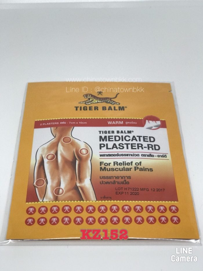 Tiger Balm Medicated Plaster- RD