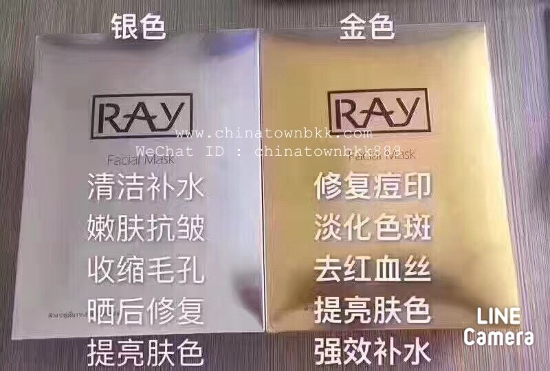 Ray Facial Mask Gold