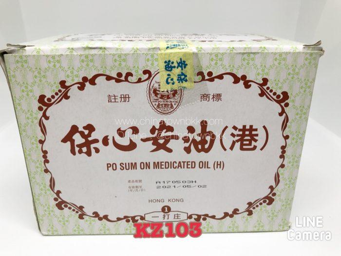 ยาจีน-po-sum-on-medicated-oil