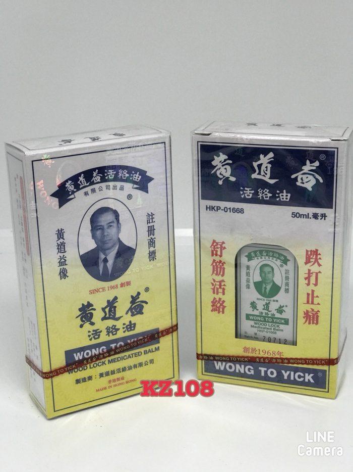 ยาจีน-wong-to-yick