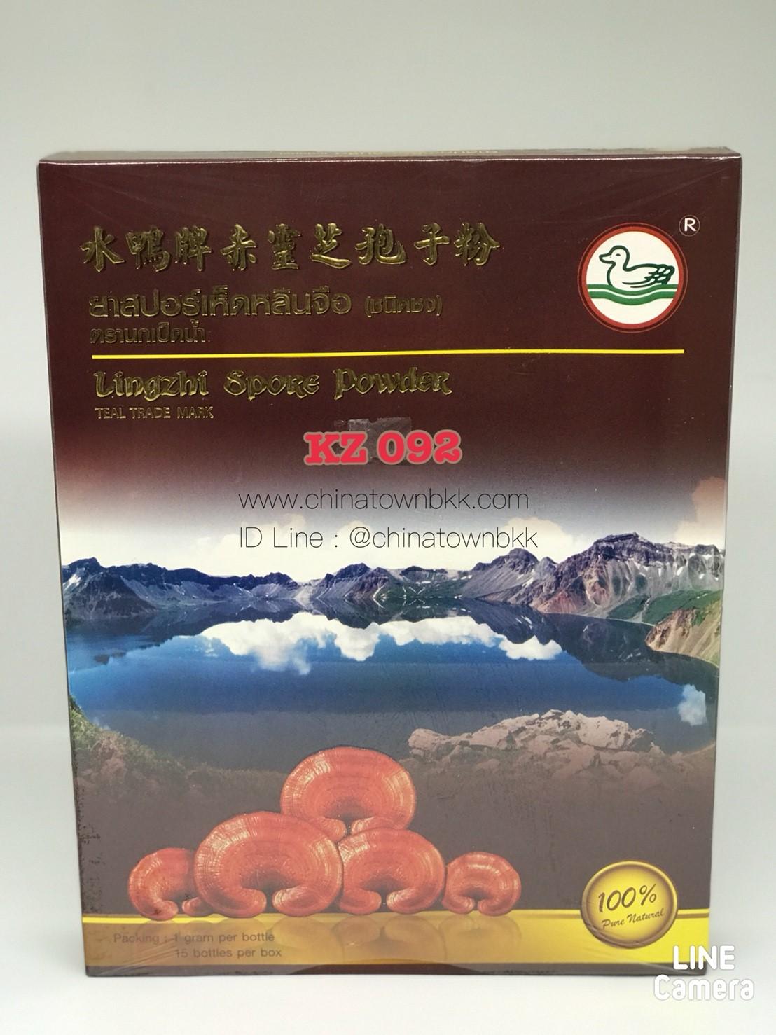 ยาสปอร์เห็ดหลินจือ (ชนิดชง) ตรานกเป็ดนำ้ Lingzhi Spore Powder