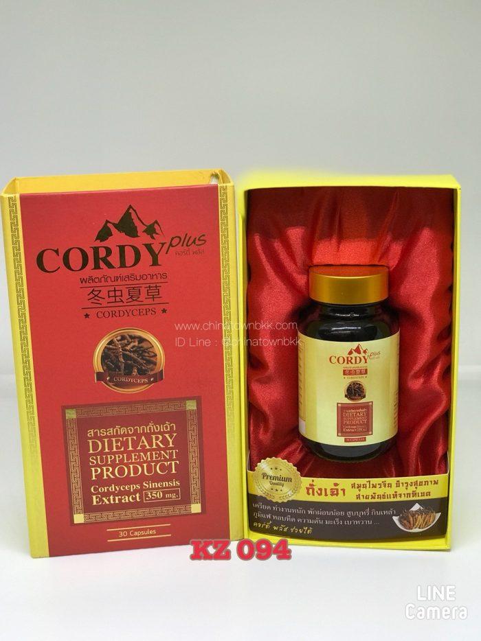Cordy Plus ผลิตภัณฑ์เสริมอาหาร คอร์ดี้ พลัส