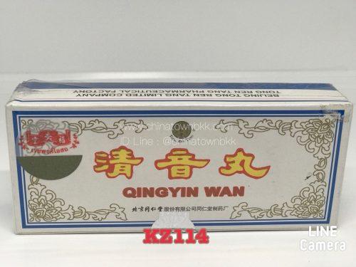 ยาจีน-qingyin-wan