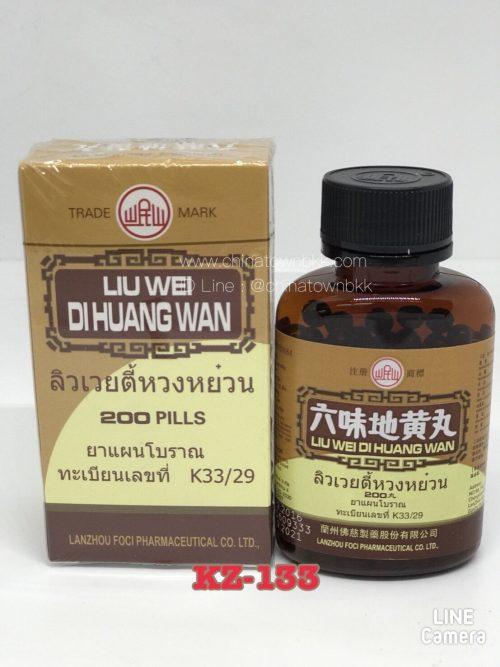 ลิวเวยตี้หวงหย๋วน Liu Wei Di Huang Wan