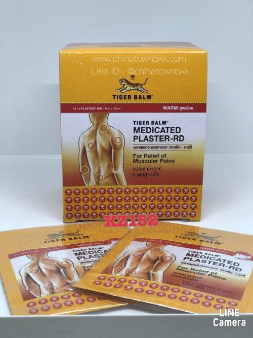Tiger Balm Medicated Plaster-RD