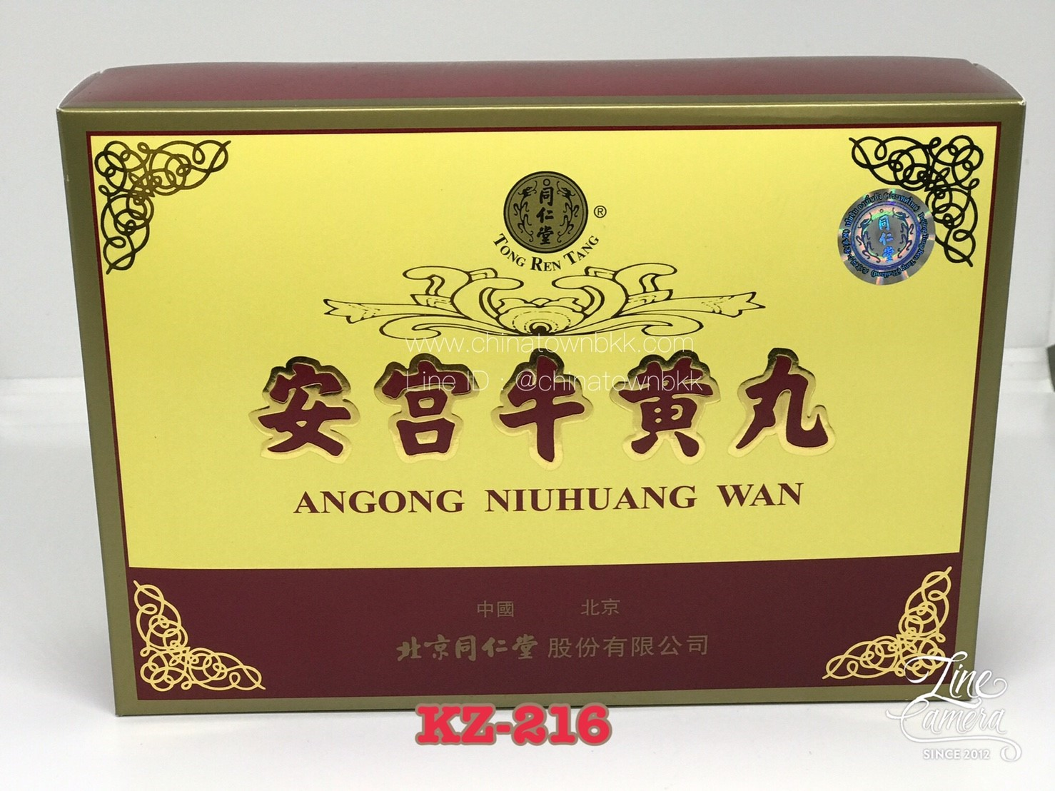 อังเก็งงู้อึ้งอี้ (Angong Niuhuang Wan)