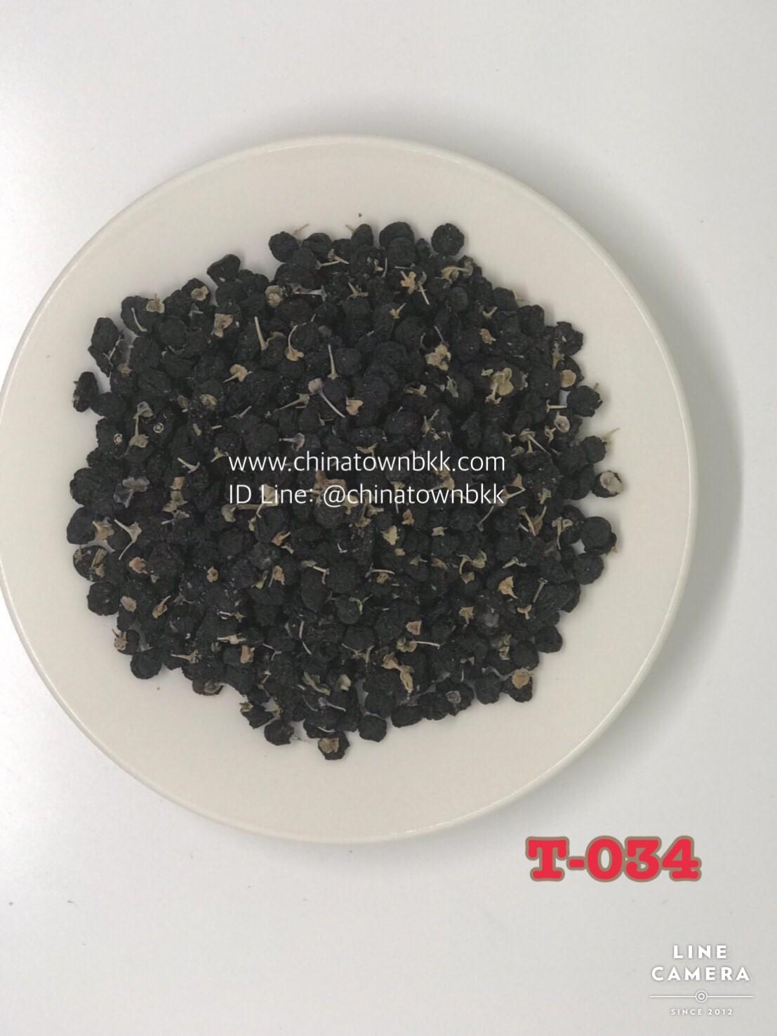 โกจิเบอร์รี่ดำ Black Goji Berry (เก๋ากี้ดำ)