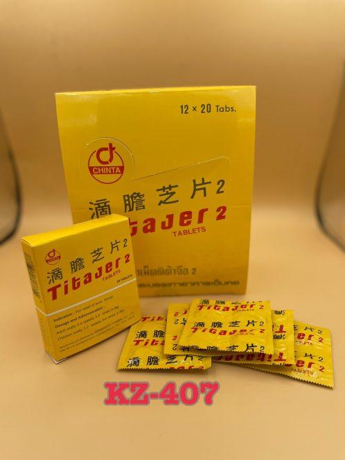 ยาตีต้าจือสูตร 2