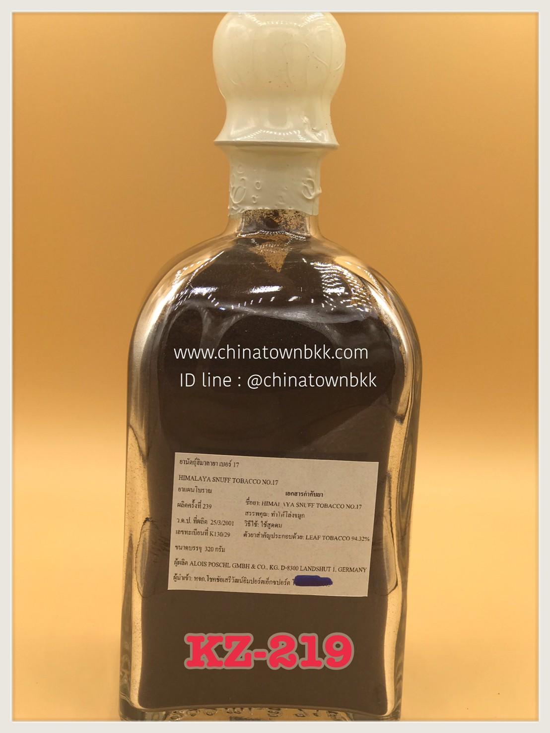 ยานัตถุ์เยอรมันฮิมาลายา เบอร์ 17 Himalaya Snuff Tobacco No. 17 ( Premium)