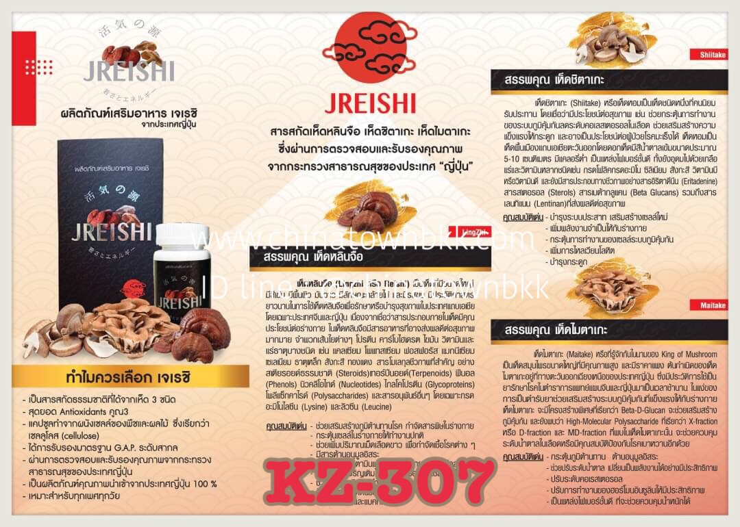 ผลิตภัณฑ์เสริมอาหาร-เจเรชิ